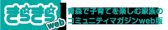 きらきら青森版公式サイト