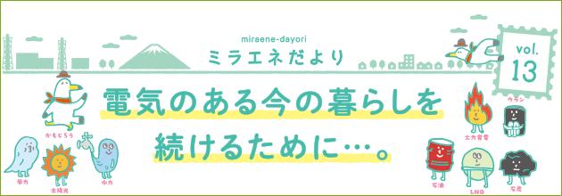 ミラエネだよりVol.13