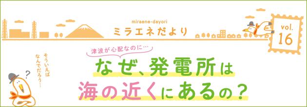 ミラエネだよりVol.16