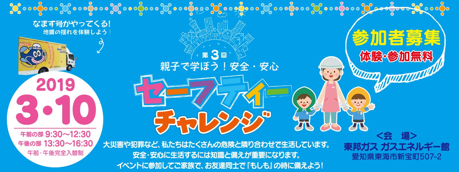 きらきら|セーフティーチャレンジ2019