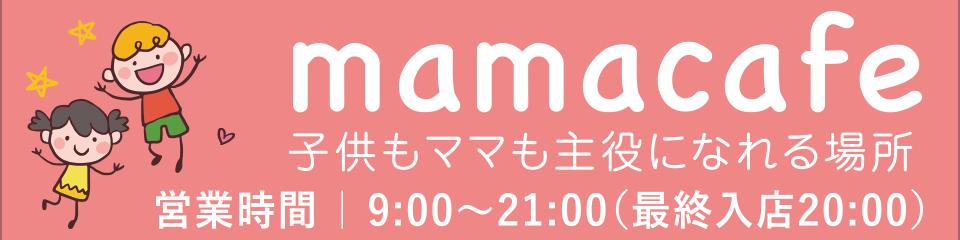 mamacafe