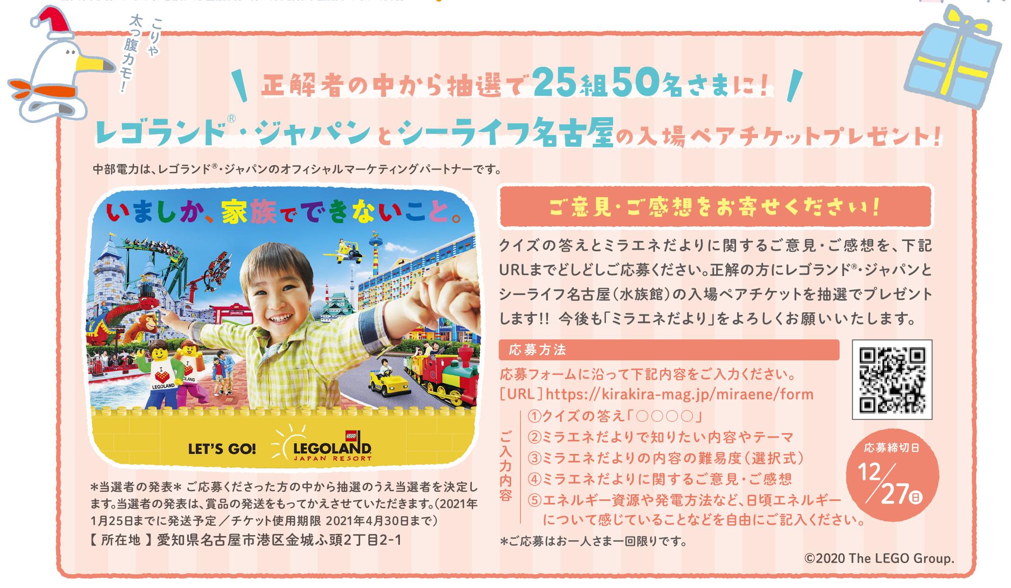 レゴランド・ジャパンとシーライフ名古屋の入場チケットプレゼント